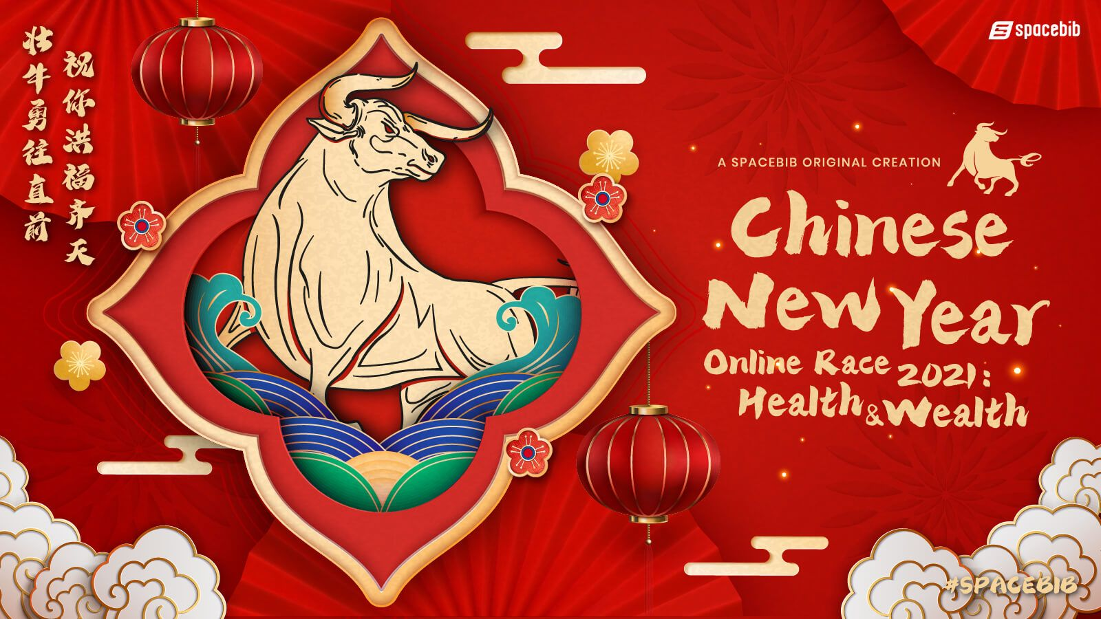 Chinese New Year Online Race 2021 Health Wealth Spacebib